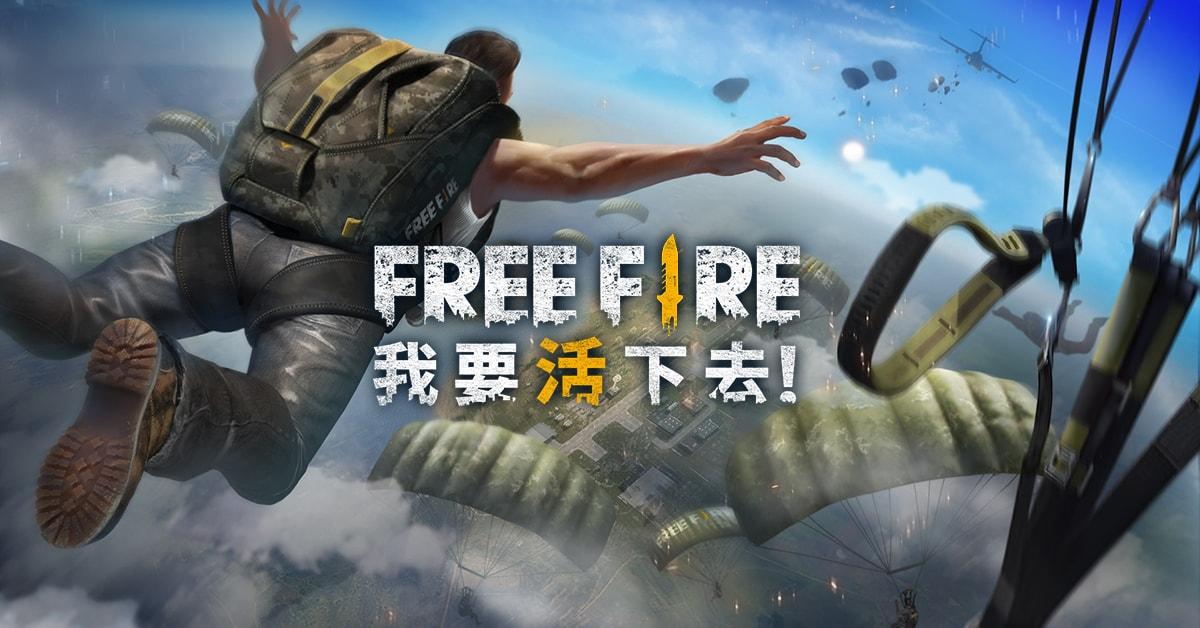 Free Fire - 我要活下去